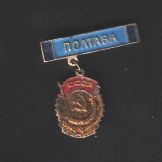 Полтава Орден Трудового красного Знамени 1974