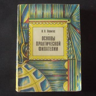 Основы практической филателии. (с дарственной надписью автора)