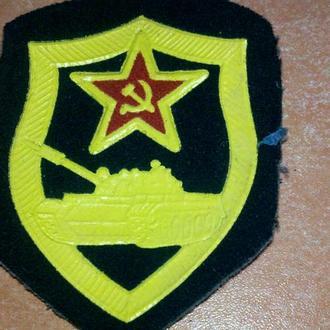 Нарукавный шеврон военнослужащих и курсантов танковых войск Советской Армии