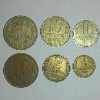 1,2,3,10,15,20 копеек 1988 года СССР