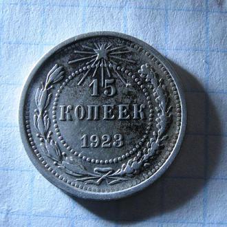 15 копеек 1923 год Серебро Оригинал