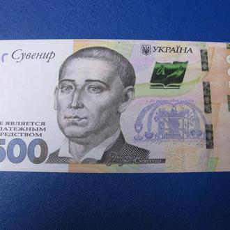 СУВЕНІР 500 Гривень 500 Гривен СУВЕНИР (Упаковка 80 шт - 50 грн) 1 шт - 1 грн