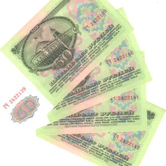 50 рублей 1961 г. в аUNC из пачки