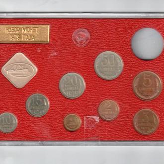 Набор монет СССР 1979 г. не комплект
