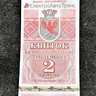 ZN Билет / квиток Ивано-Франковск / Івано-Франківськ, 2 грн. 2017 р., компостований _737