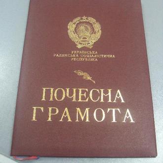 почетная грамота верховный совет урср №394