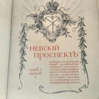 Божерянов, И.Н. Невский проспект, издание 1901 года