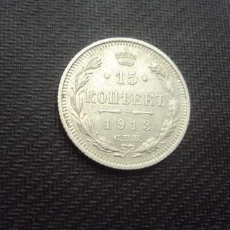 Ц.Россия 20 коп. 1913г. серебро.