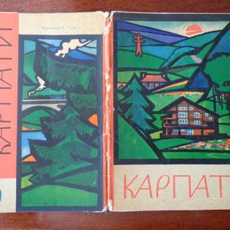 """УССР, 1962г.,обложка для открыток серии """"Карпаты"""""""