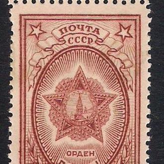 1948 год. Орден Победы  СК-1253