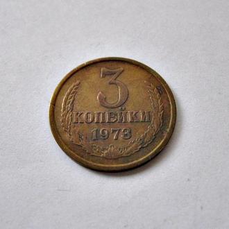 3 копейки Советского Союза 1971 года