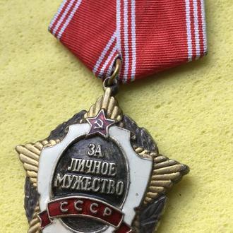 Орден За Личное Мужество (копия)