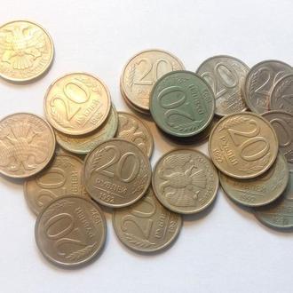 Россия 20 рублей 1992 год ЛМД. Еще 100 лотов!