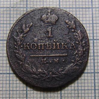 1 копейка 1820 года ИМ-ЯВ