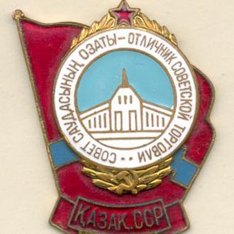Знак Торговля ОТЛИЧНИК СОВЕТСКОЙ ТОРГОВЛИ Казахской ССР .