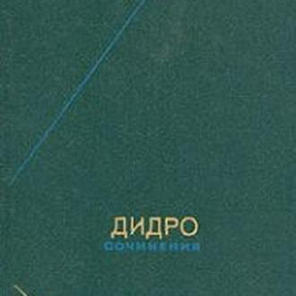 Дидро. Сочинения в двух томах / Философское Наследие