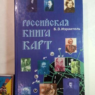 """Книга Б.З. Израитель """"Российская книга карт"""" Москва, ЦАИ, 1998, ВШКА"""