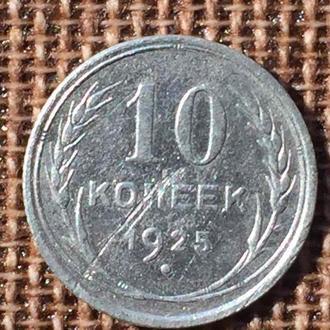 Серебряная монета 10 копеек 1925 года СССР (11)