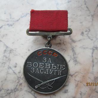 Медаль За боевые заслуги № 23991 штихель, тип 1