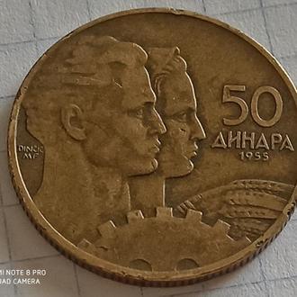 ЮГОСЛАВИЯ, 50 динаров 1955