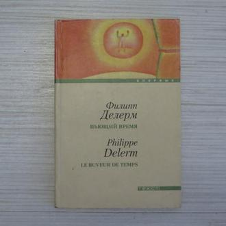 Филип Делерм.