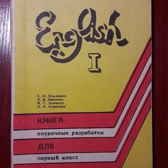 Методическое пособие для обучения учащихся 1 класса английскому языку. Книга для учителя