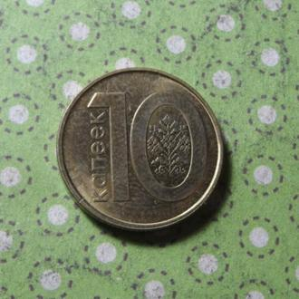 Беларусь 2009 год монета 10 копеек