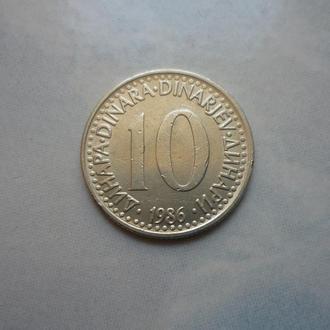 Югославия 10 динаров 1986