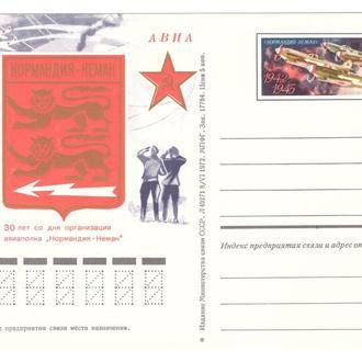 1972 СССР Почтовая карточка с оригинальной маркой Нормандия-Неман