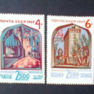 СССР 1969г  2500-летие Самарканда