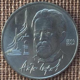 1 рубль СССР 1990 года Чехов