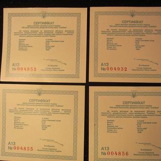 """Сертифікат ювілейної монети НБУ """"СОФІЇВКА"""", 1996 р"""