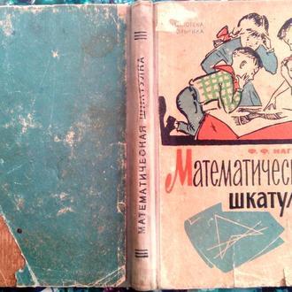 Нагибин Ф.  Математическая шкатулка.  «Библиотека школьника».  М. Учпедгиз 1964г. 168 с., илл.