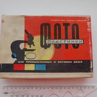 Фотопластинки репродукционные штриховые сверхконтрастные 1976 г СССР