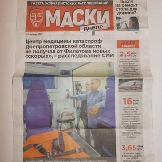 Газета Политика Маски Днепр