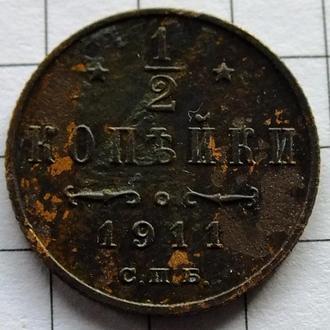1/2 копейки 1911   №26