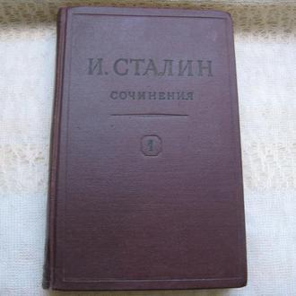 Сталин Собрание сочинений Сочинения Том 1 1946 г.