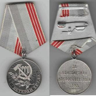 СССР  Ветеран труда