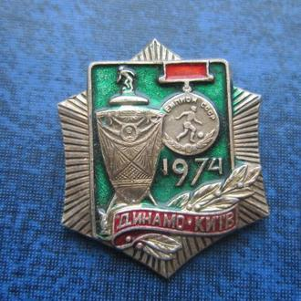 значок футбол Динамо Киев 1974 чемпион кубок