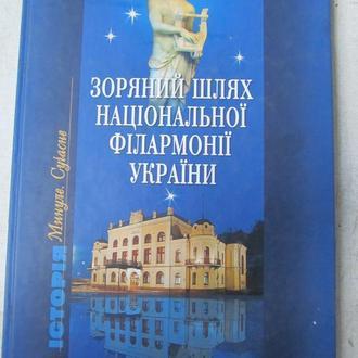 Зоряний шлях нацiональноi фiлармонii Украiни