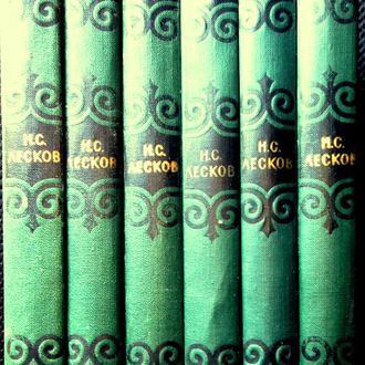 Н. С. Лесков.  Собрание сочинений в 6 томах (комплект).  Правда.1973 г. 2592 стр. Формат  (130х200 м