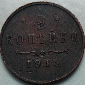 Россия 1/2 копейки 1915