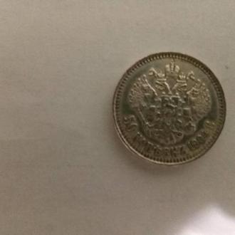 Редкая монета Николай 2 1904г