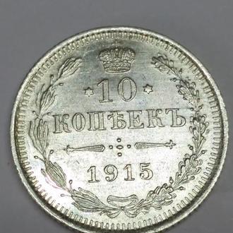 10 копеек 1915 ВС, unc, серебро, оригинал