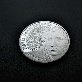Колекційні 2 гривні 2004 р. М.Заньковецька. УКРАЇНА