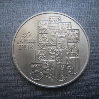 """Германия ГДР 10 марок 1989 """"40 лет образования ГДР"""""""