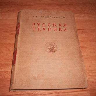 русская техника,1947