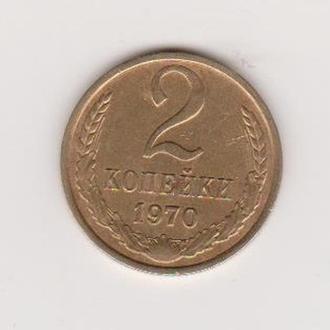 1970 СССР 2 копейки