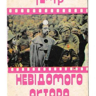 Календарик 1978 Кино, Укррекламфильм