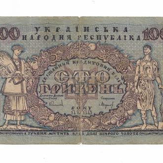 100 гривен Старая Украина 1918 УНР